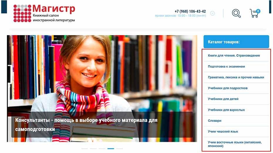 magistr_katalog