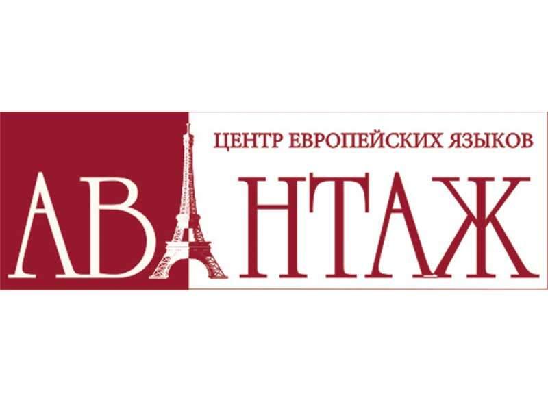Открытие центра европейских языков Авантаж
