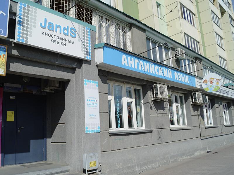 Языковая школа JandS в Новосибирске