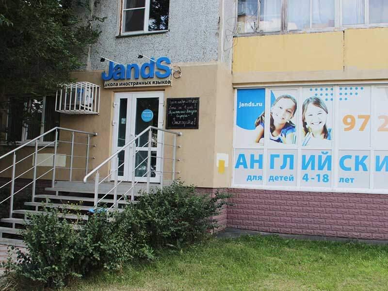 Языковая школа на Крупской