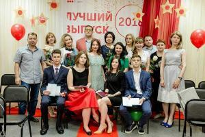 Выпускной в Российско-Британской школе 2018